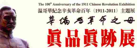 1911 Revolution Exhibition