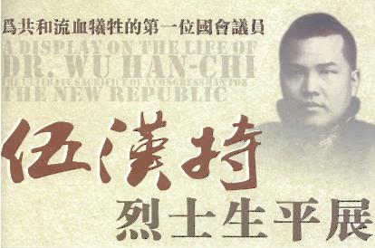 Wu Han-Chi Exhibition