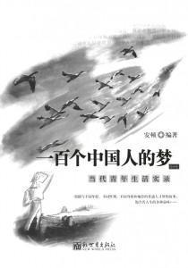 Zhongguo ren de meng