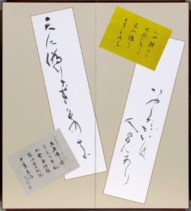 Calligraphy by Kataoka