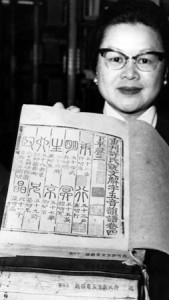 TK Ng with dictionary from the Pu-Pan collection 1962 (UBC Archives 1.1/1143(