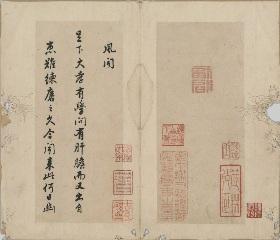 熊廷弼、楊漣書札 Xiong Tingbi & Yang Lian letters