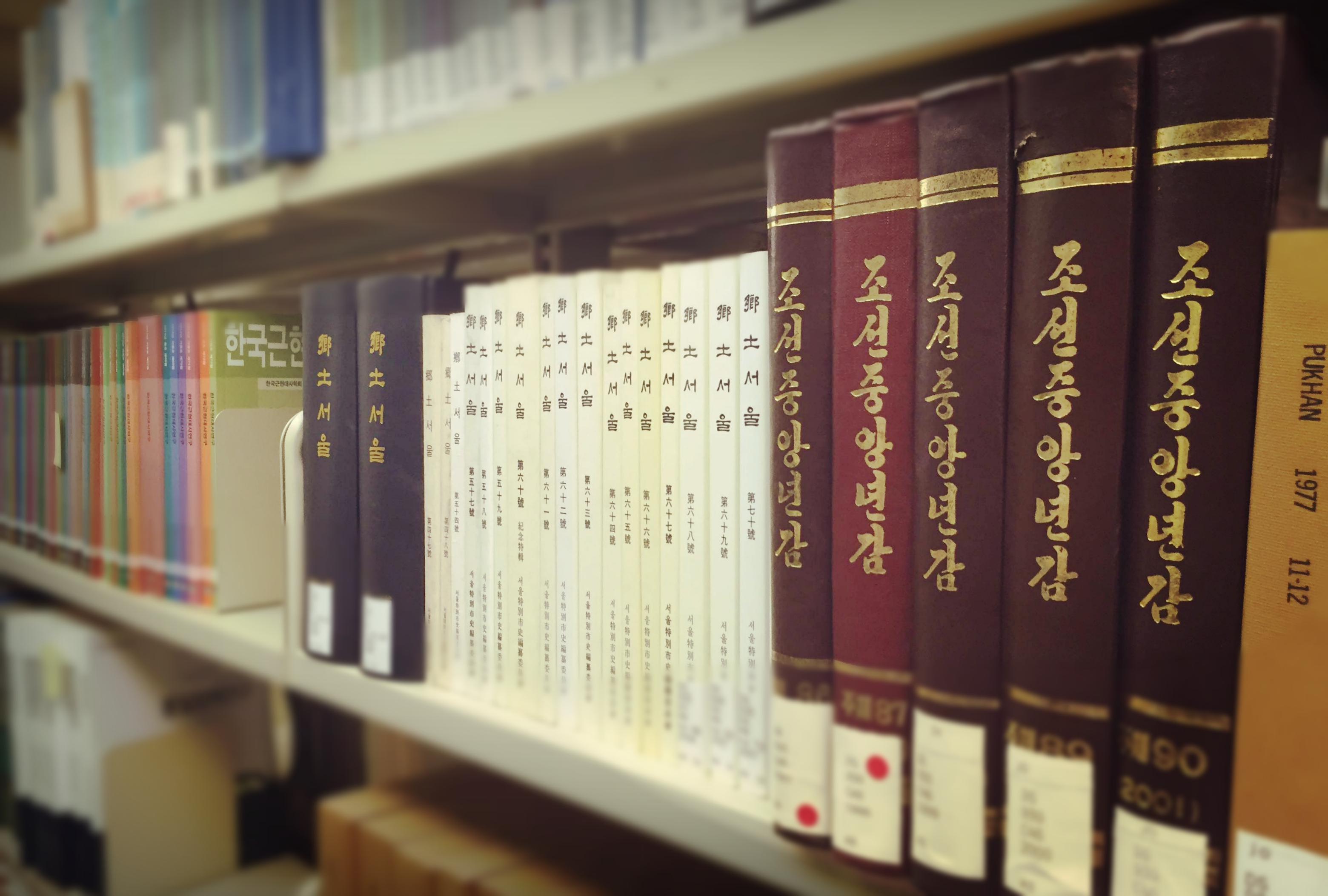 Korean Language Reference Support | Asian Library