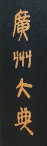 guangzhou-dadian_verticle