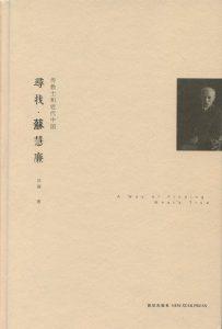 Xun zhao Su huilian